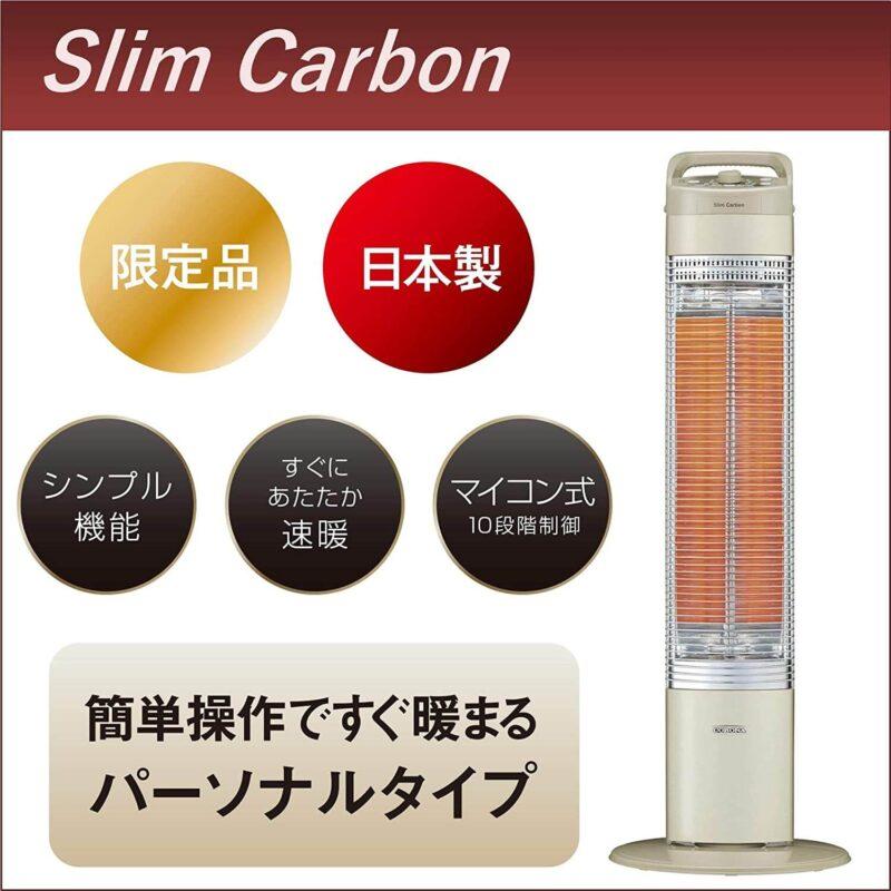 コロナのDHC91Aは安心の日本製、コンパクトサイズのヒーターのお勧めは?