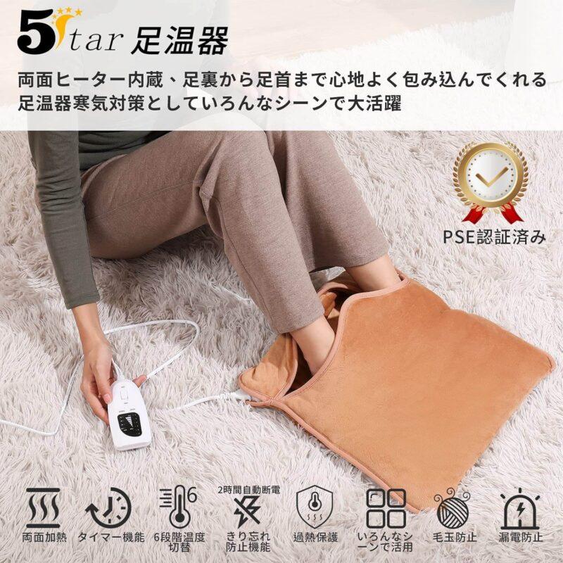足を温めてくれるクッションタイプ、パーソナルなサイズの暖房・足温器