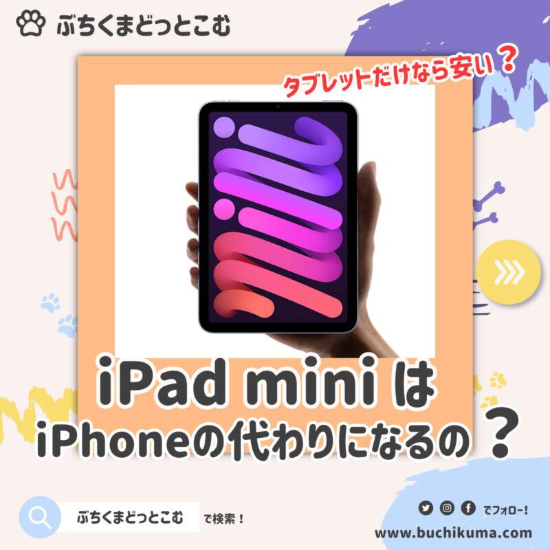 iPad miniはiPhoneの代わりになるか